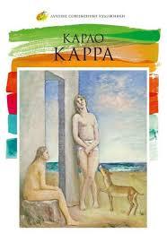 <b>Карло Карра</b>. Лучшие современные художники т.21 <b>Кинякина</b>, <b>Е</b> ...