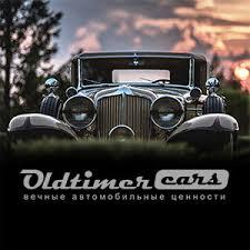 OldtimerCars — <b>Ретро автомобили</b> продажа, реставрация ...