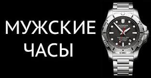 Наручные швейцарские <b>часы VICTORINOX SWISS ARMY</b>.