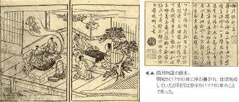 「上田秋成の「雨月物語」」の画像検索結果