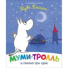 <b>Росмэн Муми</b>-<b>тролль</b> и пикник при луне - Акушерство.Ru