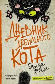 <b>Дневник</b> дебильного кота. Банда Эдгара скачать книгу Сюзей ...