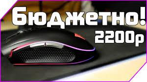 Бюджетный вариант! <b>Gamdias zeus</b> p1 - игровая <b>мышь</b> за 2200 ...