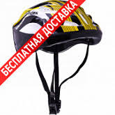 <b>Шлема</b> для роликовых коньков купить в Минске