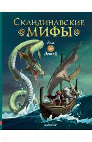 """Книга: """"<b>Скандинавские мифы для детей</b> """" - Фрайт, Стоуэлл ..."""