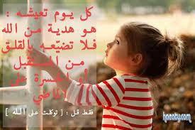 الاطفال الكلام للواتس images?q=tbn:ANd9GcQ