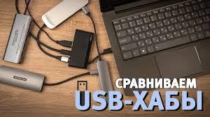Сравнение <b>USB</b>-<b>хабов</b> - YouTube