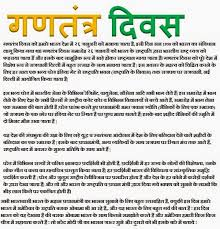 essay about republic day  january republic day speech in hindi for students  marathi happy republic day speech in