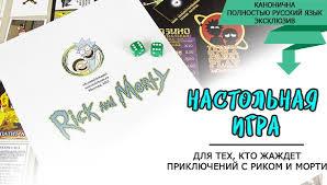 Товары РИК И МОРТИ | Атрибутика – 29 товаров | ВКонтакте