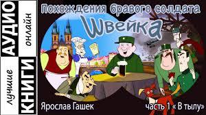 <b>Похождения бравого</b> солдата Швейка - <b>Ярослав Гашек</b> - YouTube