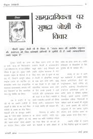 secular democracy an initiative of qaumi ekta trust new delhi sampradayikta par subhadra joshi ke vichaar page 1