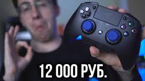<b>ГЕЙМПАД</b> для PS4 от <b>RAZER</b> - ДОРОЖЕ НЕТ! - YouTube