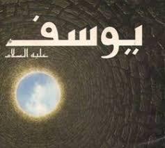 السلسلة الرمضانية من قصص الأنبياء الحلقة 18 : يوسف عليه السلام