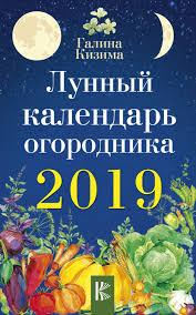 Галина Кизима, <b>Лунный календарь</b> огородника на <b>2019</b> год ...