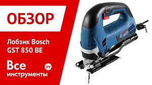Обзор <b>лобзика Bosch GST</b> 850 BE - YouTube