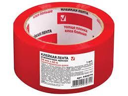 <b>Клейкая лента Brauberg 48mm</b> x 66m Red 440074 - ElfaBrest