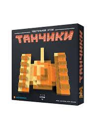 <b>Настольная игра Танчики</b> Экономикус 6147625 в интернет ...