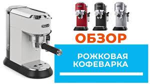 Рожковая кофемашина <b>Delonghi EC 685</b> - обзор от DENIKA.UA ...