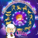 Гороскоп 2017 овен по месяцам