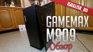компьютерный <b>корпус gamemax</b> m909 <b>vega</b> | обзор, распаковка