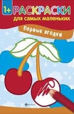 <b>Раскраска Первые ягодки</b>: Книжка-<b>раскраска</b>. <b>Раскраски</b> для ...