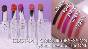 СВОТЧИ <b>Губная помада</b> Орифлэйм The ONE <b>Colour</b> Obsession ...