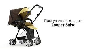 Детская <b>прогулочная коляска Zooper Salsa</b> - YouTube