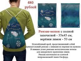 Рюкзак-мешок с полной запечаткой С Новым годом, годом Крысы ...