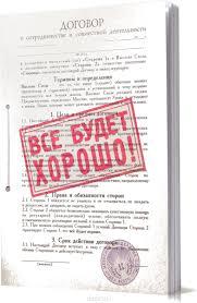 Бюро находок <b>Ежедневник</b> Договор Все будет хорошо 80 листов ...