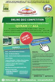 essay competition and online quiz fabulous prizes to win by online quiz a5 curved