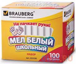 Мел <b>белый BRAUBERG</b>, антипыль, набор 100 шт., круглый, 223550