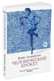Рецензия sergei_kalinin на книгу <b>Человеческий крокет</b>