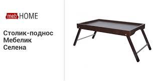 <b>Столик</b>-<b>поднос Мебелик Селена</b>. Купите в mebHOME.ru!