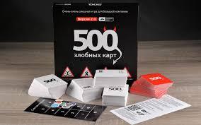 500 злобных карт 2.0 | Купить <b>настольную игру</b> в магазинах ...