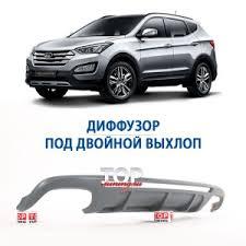 <b>Диффузоры заднего бампера</b> НА Hyundai