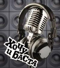 КоТоРаЯ ЛюБиТ...ХочУ и <b>БастА</b> на Радио Рекорд     ВКонтакте