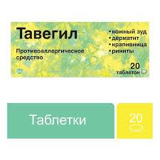 <b>Тавегил</b>, <b>1 мг</b>, таблетки, <b>20</b> шт. купить в Москве, инструкция по ...