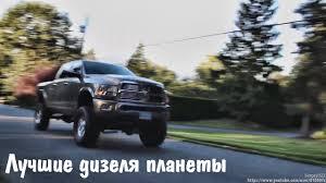 Лучшие дизеля планеты | Best Turbo Diesel Compilation - YouTube