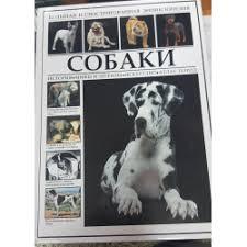<b>Большая иллюстрированная энциклопедия</b>. <b>Собаки</b>
