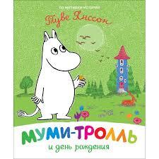 <b>Росмэн Муми</b>-<b>тролль</b> и день рождения - Акушерство.Ru