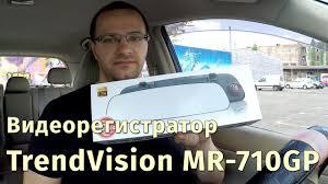 <b>Видеорегистратор</b>-зеркало <b>TrendVision MR</b>-<b>710GP</b> - обзор и ...