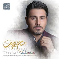 dl musicma ir 2016 08 12 27 2016 3 52 am 3601614 ehsan yazdi kaboos 128 mp3 12 27 2016 3 52 am 3593142 ehsan yazdi kaboos 320 mp3