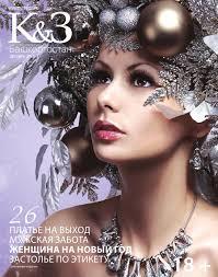 K&z december by Olesya Sharkova - issuu
