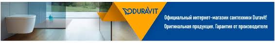 Комплектующие <b>Duravit</b> — купить <b>Дуравит</b> в Москве, цены в drvt ...