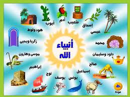 انبياء الله images?q=tbn:ANd9GcQ