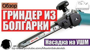 <b>Насадка</b> на <b>УШМ</b> - Belt Sander 15