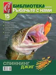Biblioteka_gurnala_Rybachte_s_nami_Vypusk_15 by rsn ru - issuu