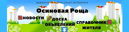 ОСИНОВАЯ <b>РОЩА</b>   ВКонтакте