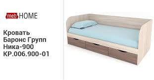 <b>Кровать Баронс Групп Ника</b>-900 КР.006.900-01. Купите в ...