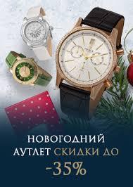 Купить <b>женские часы</b> НИКА от <b>33</b> 320 руб. - официальный ...